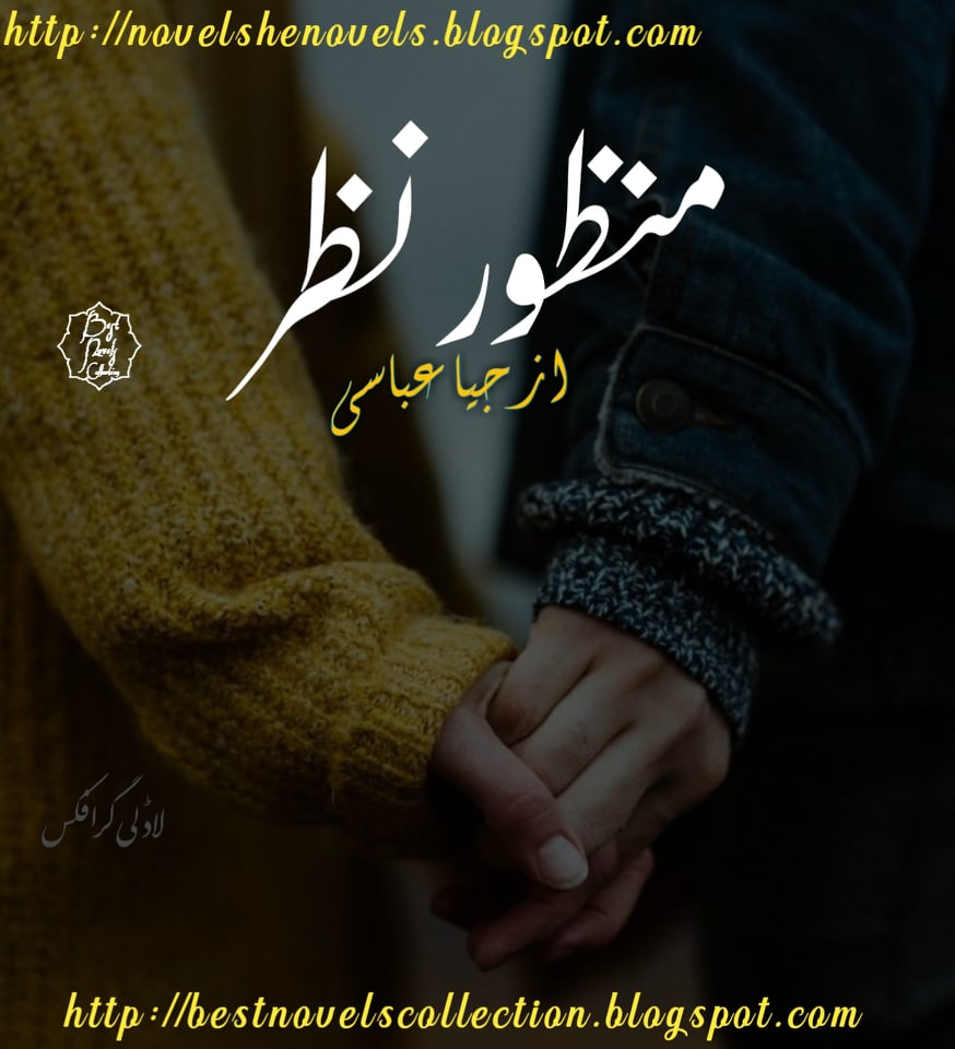Manzoor e Nazar by Jiya Abbasi Complete Urdu Novel | Novels