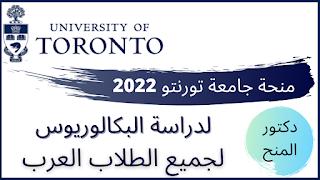 منحه جامعه تورنتو في كندا 2022