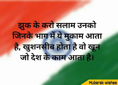 26 january shayari in hindi 2020 photo,images,quotes download