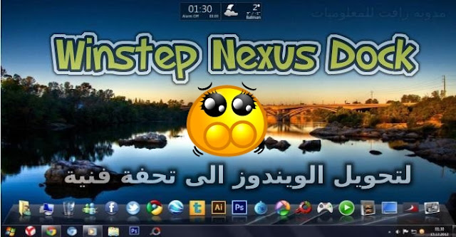 http://www.rftsite.com/2019/01/download-winstep-nexus-dock-2019.html