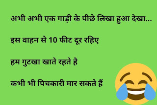 funny images jokes in hindi