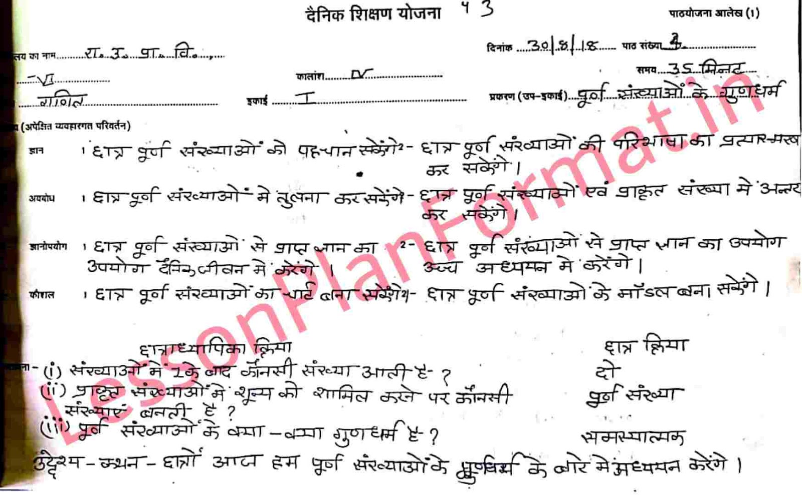 Maths Lesson Plan for B.ed in Hindi
