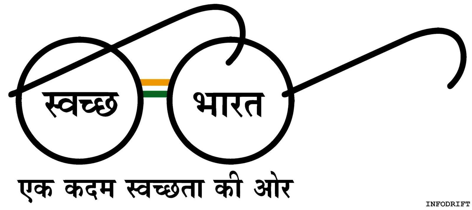 Swatchh Bharat mission