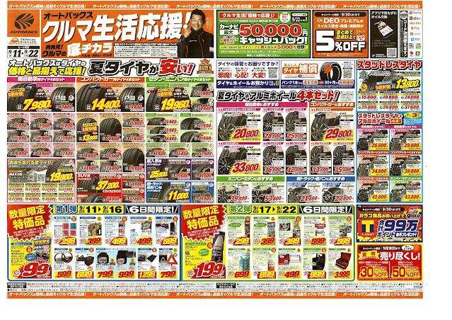 オートバックス クルマ生活応援 オートバックス/越谷店