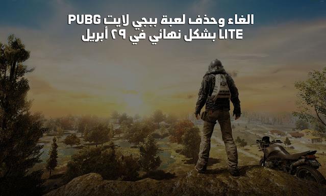 الغاء وحذف لعبة ببجي لايت PUBG LITE بشكل نهائي في 29 أبريل