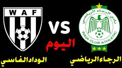 مباراة الرجاء الرياضي والوداد الفاسي كورة كول مباشر 1-1-2020 والقنوات الناقلة ضمن كأس العرش المغربي