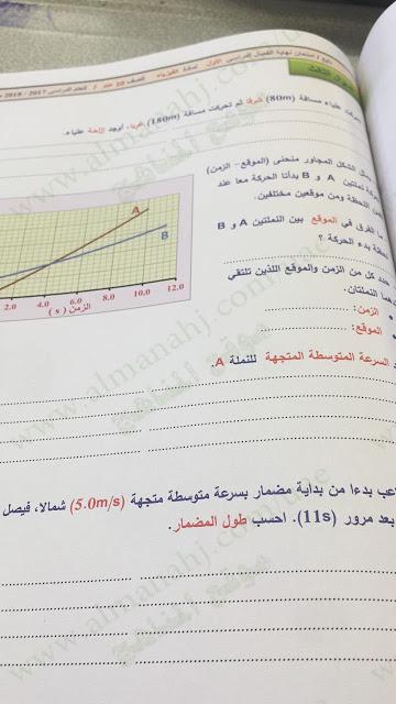 حل كتاب الفيزياء للصف التاسع متقدم الفصل الثاني