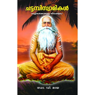 biography of chattampiswamikal in malayalam