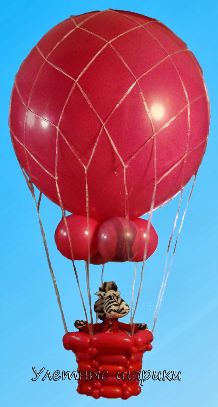 Аэростат из воздушных шариков