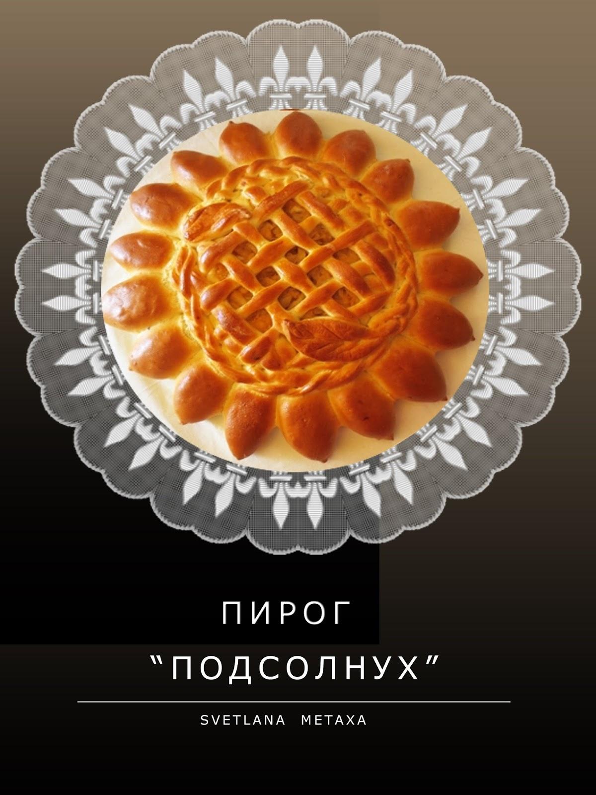 Как сделать красивый пирог из дрожжевого теста видео 11