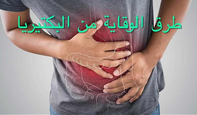 طرق الوقاية من البكتيريا