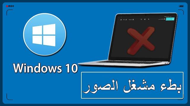 حل مشكلة بطء فتح الصور في ويندوز 10 إصلاح مشكلة تطبيق عارض الصور لا يعمل فى ويندوز 10