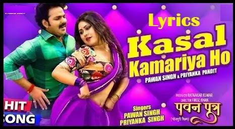 Kasal Kamariya Ho Lyrics in Hindi – Pawan Singh - Pawan Putra