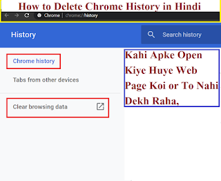 How to Delete Chrome History in Hindi