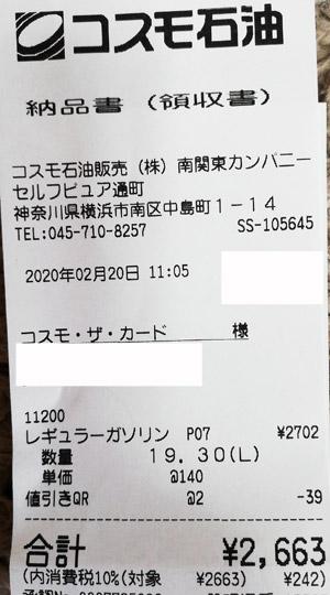 コスモ石油 セルフピュア通町 2020/2/20 のレシート