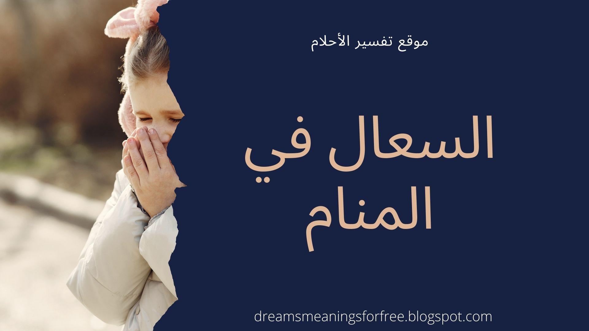 السعال في المنام تفسير حلم السعال والكحة للرجل و المرأة المتزوجة و العزباء