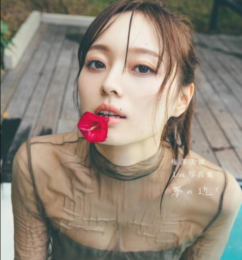 """Nogizaka46 Minami Umezawa 1st Photobook """"Yume no chikaku"""""""
