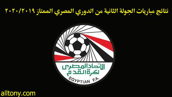 نتائج مباريات الجولة الثانية من الدوري المصري الممتاز 2019/2020