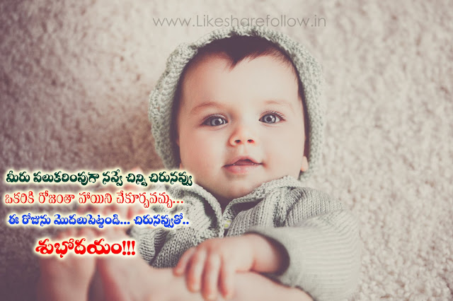 Good morning quotes messages in telugu