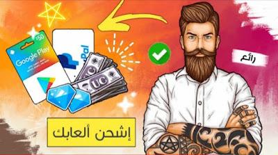 طريقة الحصول على بطاقة كوكل بلاي مجانا