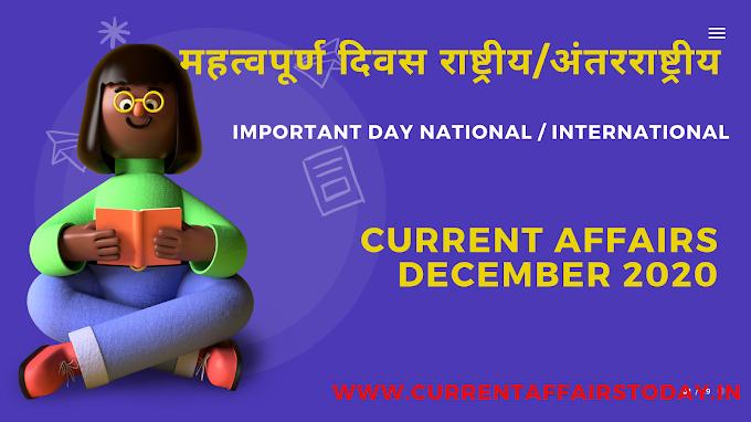 महत्वपूर्ण दिवस राष्ट्रीय (Important Day National)