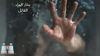 وفاة عروسين بالإختناق ببخار الماء | إحذروا بخار الماء
