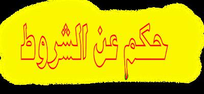 إقتباسات وحكم عن الشروط❤️عبارات رووووعـــــــــة