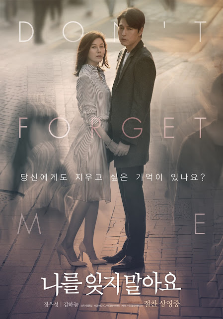 Don't Forget Me 2016