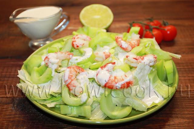 рецепт салата с креветками и огурцом и острой йогуртовой заправкой от гордона рамзи