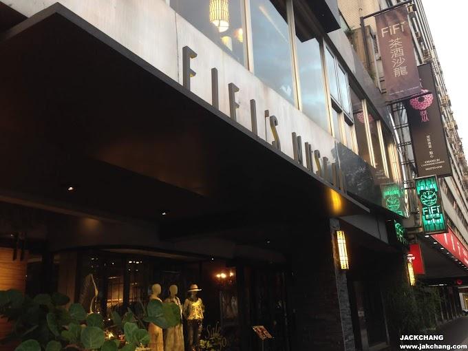 食|台北【大安區】FIFI茶酒沙龍(常玉廳)時尚川滬料理