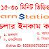EarnStations থেকে প্রতিদিন 5-10 ডলার ইনকাম করুন (১০০% Sure)।