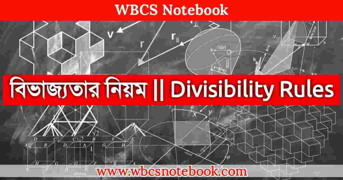 বিভাজ্যতার নিয়ম - Divisibility Rules - ভাগ করার নিয়ম