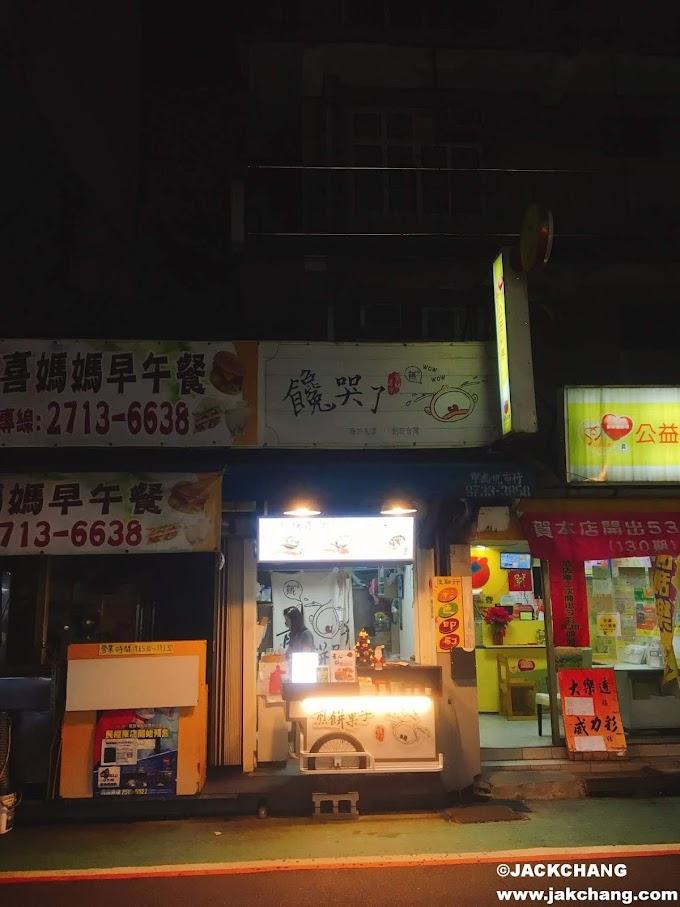 Food in Taipei,Songshan,Chan ku le jianbing guozi-Street Food from Tianjin