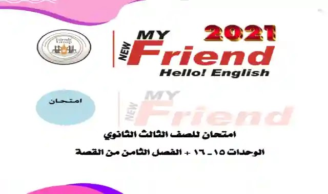 اهم امتحان لغة انجليزية على الوحدات 15 - 16 للصف الثالث الثانوى 2021 من كتاب ماى فريند