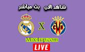 مشاهدة مباراة ريال مدريد وفياريال بث مباشر اليوم 16-07-2020 في الدوري الاسباني
