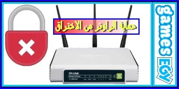 حماية الراوتر من الاختراق فودافون we اورنج اتصالات