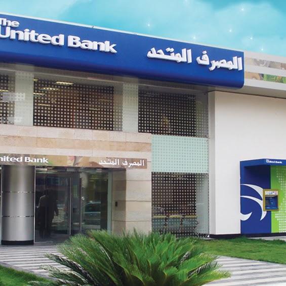 اعلان وظائف بنك  المصرف المتحد 2019 - مؤهلات عليا التقديم الان