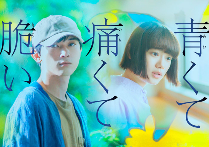 Blue, Painful and Brittle (Aokute Itakute Moroi) live-action film