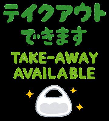 「テイクアウトできます」のイラスト(日本語と英語)