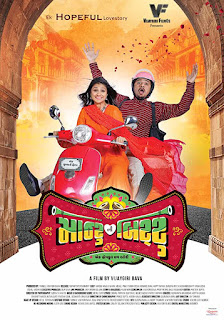 Montu Ni Bittu (2019) Full Movie Free Download Gujarati 720p HDRip