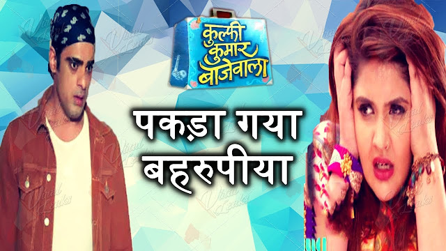 Kulfi's unsolved questions completely shake Lovely in Kulfi Kumar Bajewala