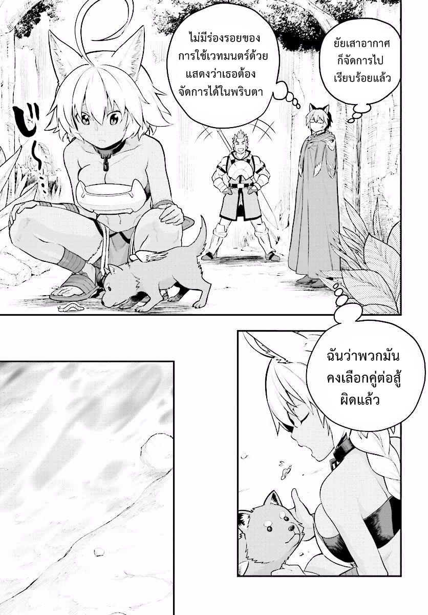 อ่านการ์ตูน Konjiki no Word Master 20 Part 3 ภาพที่ 25