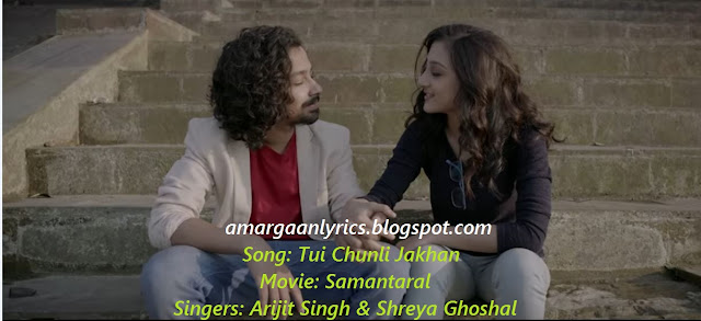 tui chuli jokhon lyrics