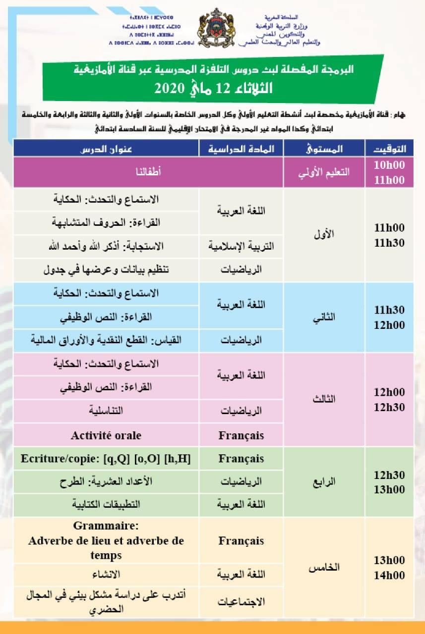 البرمجة المفصلة لبث دروس التلفزة المدرسية على قنوات الثقافية و الأمازيغية والعيون ليوم الثلاثاء 12 ماي 2020