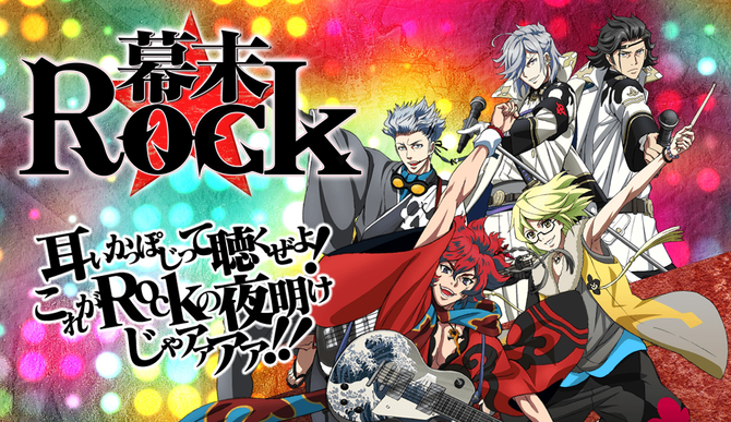 Bakumatsu Rock Batch Subtitle Indonesia