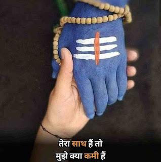 Mahakal Status fb, Mahadev Status