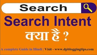 Search Intent क्या है ? यह SEO के लिए क्यों Important है