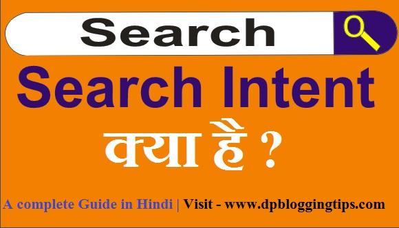 search intent kya hai