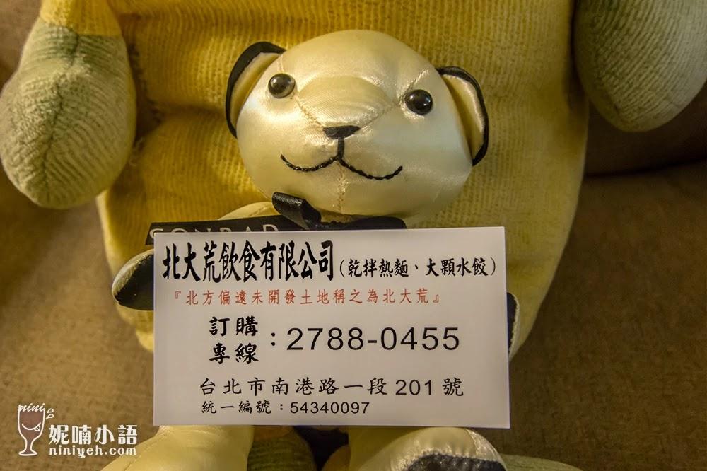 【台北南港區】北大荒水餃店。想省錢來這裡吃就對了