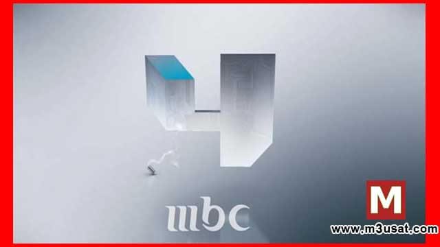تردد قناة إم بي سي 4 Mbc على النايل سات
